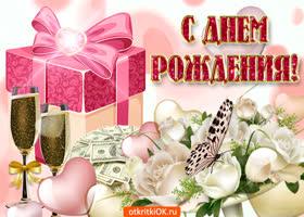 Открытка поздравление с днём рождения дорогая