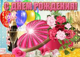 Открытка поздравление с днём рождения красотка