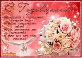 Картинка поздравляю с годовщиной свадьбы вашей