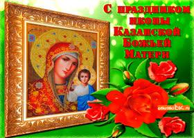 Открытка поздравляю с праздником казанской иконы