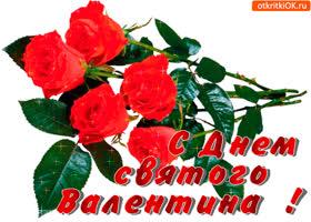 Картинка поздравляю с праздником любви