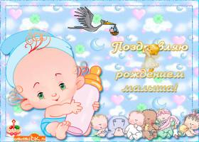 Картинка поздравляю с рождением малыша
