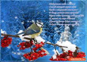 Открытка поздравляю тебя с зимой