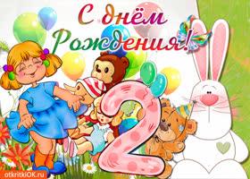 Картинка поздравляем наше чудо с днем рождения вторым