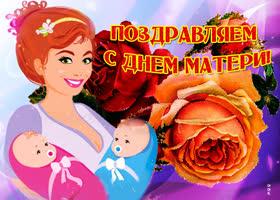 Картинка поздравляем с днем матери