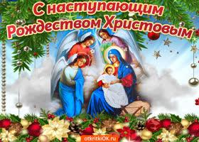 Открытка поздравляем с рождеством открывайте двери в дом