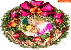 Картинка поздравляем с рождеством открывайте двери в дом