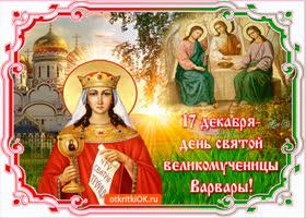 Открытка поздравляю день святой варвары