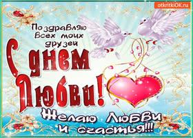 Открытка поздравляю друзей с днём любви! желаю счастья!