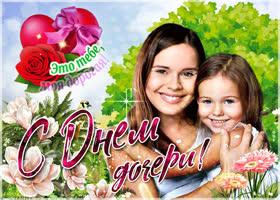 Картинка поздравляю лучшею дочку с днем дочери