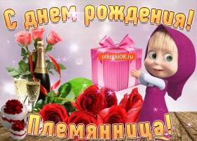 Открытка поздравляю лучшею племянницу с днем рождения