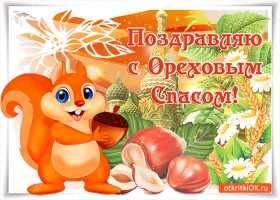 Открытка поздравляю моих друзей с ореховым спасом!