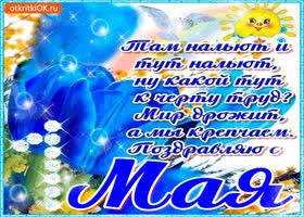 Открытка поздравляю с 1 мая стихи