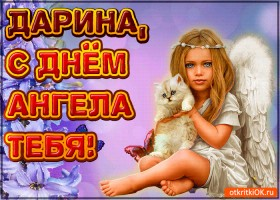 Картинка поздравляю с днём ангела дарина