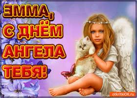 Открытка поздравляю с днём ангела эмма