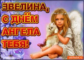 Картинка поздравляю с днём ангела эвелина