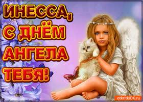 Открытка поздравляю с днём ангела инесса