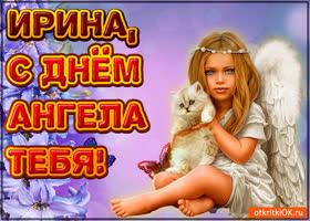 Открытка поздравляю с днём ангела ирина