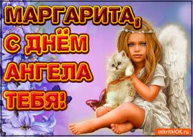 Картинка поздравляю с днём ангела маргарита