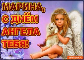 Картинка поздравляю с днём ангела марина