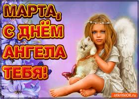 Картинка поздравляю с днём ангела марта