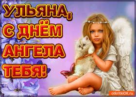 Картинка поздравляю с днём ангела ульяна