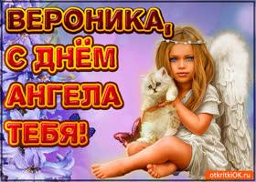Картинка поздравляю с днём ангела вероника