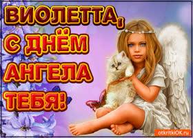 Картинка поздравляю с днём ангела виолетта