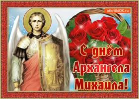 Картинка поздравляю с днём архангела михаила