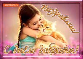 Картинка поздравляю с днём доброты и счастья желаю