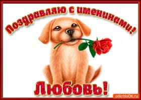 Открытка поздравляю с днём имени любовь