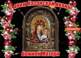 Картинка поздравляю! с днём казанской иконы божией матери!