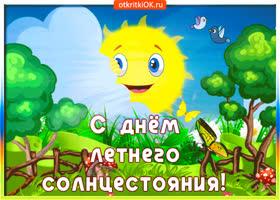 Открытка поздравляю с днем летнего солнцестояния