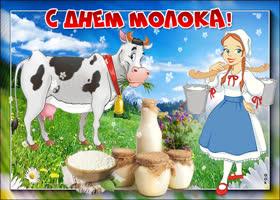 Картинка поздравляю с днем молока
