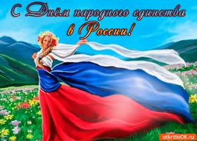 Картинка поздравляю с днём народного единства в россии