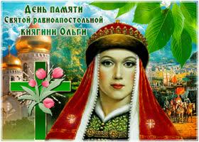 Открытка поздравляю с днем памяти святой княгини ольги