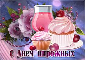Картинка поздравляю с днем пирожных