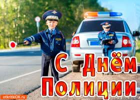 Картинка поздравляю с днём полиции