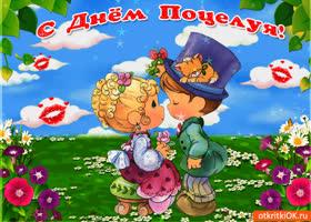 Картинка поздравляю с днем поцелуя