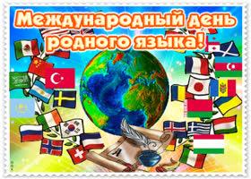 Открытка поздравляю с днем родного языка