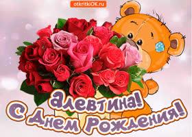Открытка поздравляю с днём рождения алевтина