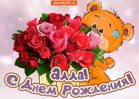 Картинка поздравляю с днём рождения алла