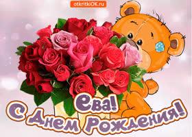 Открытка поздравляю с днём рождения ева