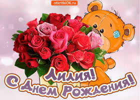 Открытка поздравляю с днём рождения лилия
