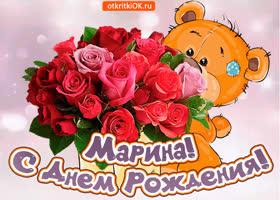 Открытка поздравляю с днём рождения марина
