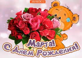 Открытка поздравляю с днём рождения марта