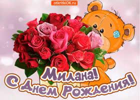 Открытка поздравляю с днём рождения милана