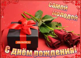 Открытка поздравляю с днем рождения самую молодую