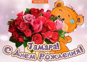Открытка поздравляю с днём рождения тамара