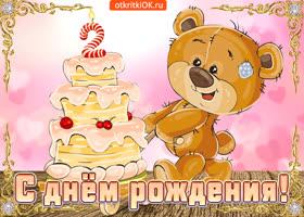 Открытка поздравляю с днем рождения тебя маленькая прелесть